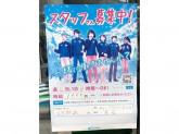 ファミリーマート 目黒駅北店