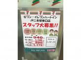 セブン-イレブン ハートイン JR二条駅東口店