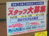 トヨタレンタカー 浜松町店