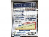 BOOKOFF(ブックオフ) 八王子駅北口店