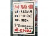 大東青果 ミーナ町田店