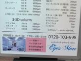 Eye's More(アイズモア) 京王八王子店
