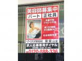 ヘアースタジオIWASAKI(イワサキ) 御嶽山店