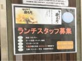 歌志軒 鶴舞店