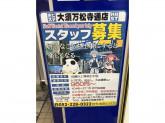 ホビーステーション 大須万松寺通店