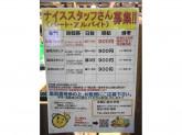 レガネットキュート 中洲川端店