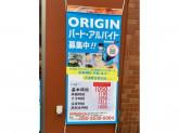 オリジン弁当 かっぱ橋店