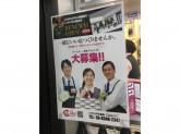 ikari(いかり) JR大阪店
