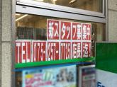 ファミリーマート 四条東洞院店