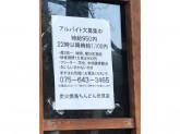 炭火焼鳥ちんどん 京都伏見店