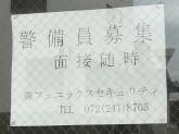 (株)フェニックス・セキュリティ