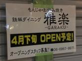 鉄板ダイニング 雅楽-GARAKU-