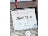 株式会社エム・シー・スタッフ 立川営業所