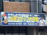 株式会社新井興産 大橋支店