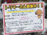 ペットショップ ディアフレンズ 昭島店