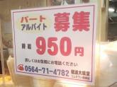 穂波大喰堂 コムタウン岡崎店