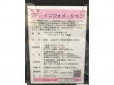 インフォメーション イオンモール筑紫野店