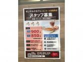 サンマルクカフェ イオンモール筑紫野店