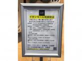 GAP(ギャップ) イオンモール筑紫野店