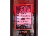 らーめん2国 元町店