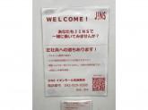 JINS イオンモール筑紫野店