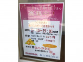 クリーニング・コーヨーサービス 長田神社前店