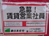 東日本住宅株式会社 八千代台営業所