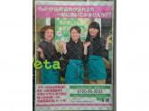 カット&カラーChokiPeta(チョキペタ ) 堀切菖蒲園店