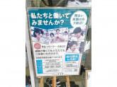 シュープラザ 所沢北原店