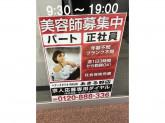 ヘアースタジオ IWASAKI あきる野店
