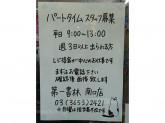 第一書林 新小岩南口店