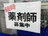 ウェルシア 日野栄町店