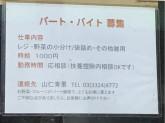有限会社 カミヤマ(山仁青果)