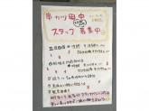 串カツ田中 五反田店