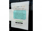 FORBES(フォーブス) 岡崎インター店