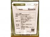 Remix(リミックス) ララガーデン春日部店