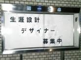 第一生命保険株式会社 長岡支部