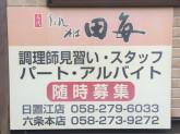田毎 日置江店
