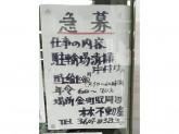 (有)林不動産