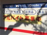 くすりの福太郎 大崎駅前店