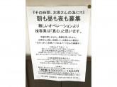ビストロスタンド FUJI(フジ)