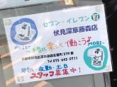 セブン-イレブン 伏見深草藤森店