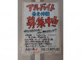 養老乃瀧 東十条四丁目店