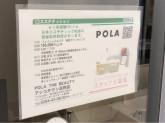 POLA THE BEAUTY(ポーラザビューティー) アシコタウンあしかが店