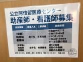 公立阿伎留医療センター