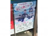 ファミリーマート 佐野新都市店