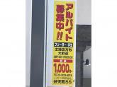 昭和シェル石油 弁天町SS