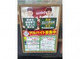 日高屋 バル小山店