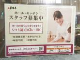 三宝庵 中野マルイ店