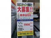 昭和シェル石油 株式会社湯浅 セルフ本中山SS